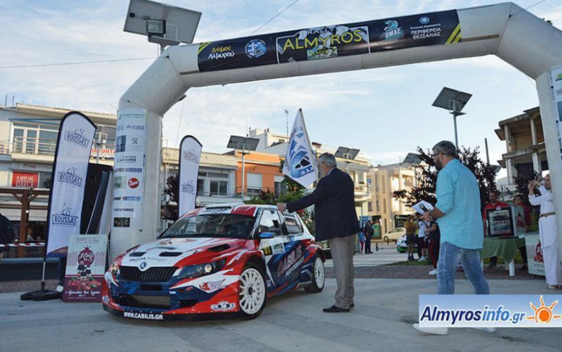 Με επιτυχία η πανηγυρική εκκίνηση του Rally Almyros 2019 (βίντεο&φωτο)
