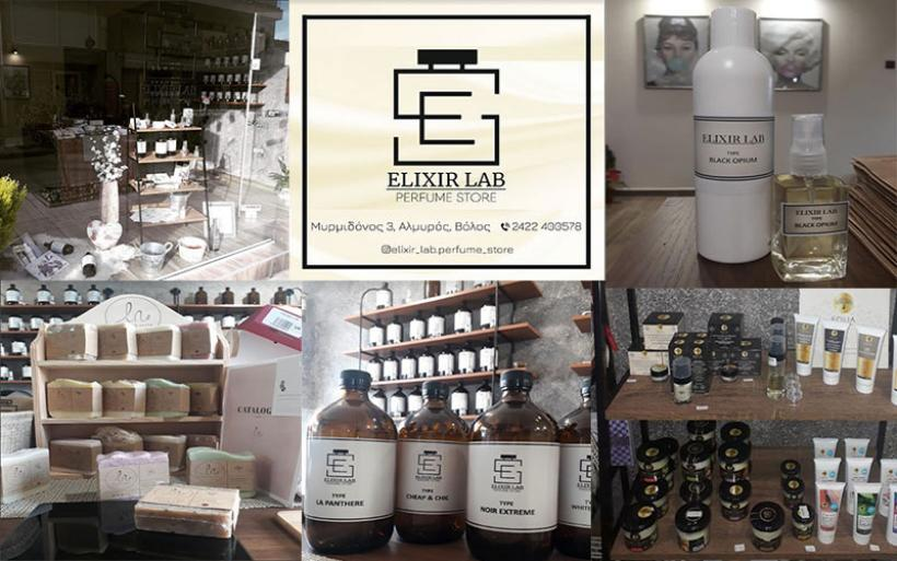 """Το αρωματοπωλείο """"Elixir Lab"""" σας εύχεται καλή Ανάσταση και καλό Πάσχα"""