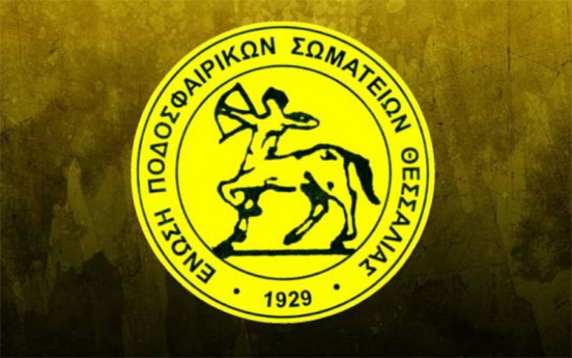 Η ΕΠΣΘ συγχαίρει τις ομάδες της που διακρίθηκαν