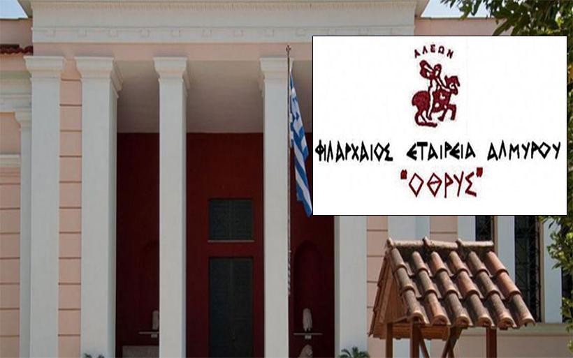 Φιλάρχαιος Αλμυρού: Εκλογο-απολογιστική Συνέλευση την Κυριακή 24/11