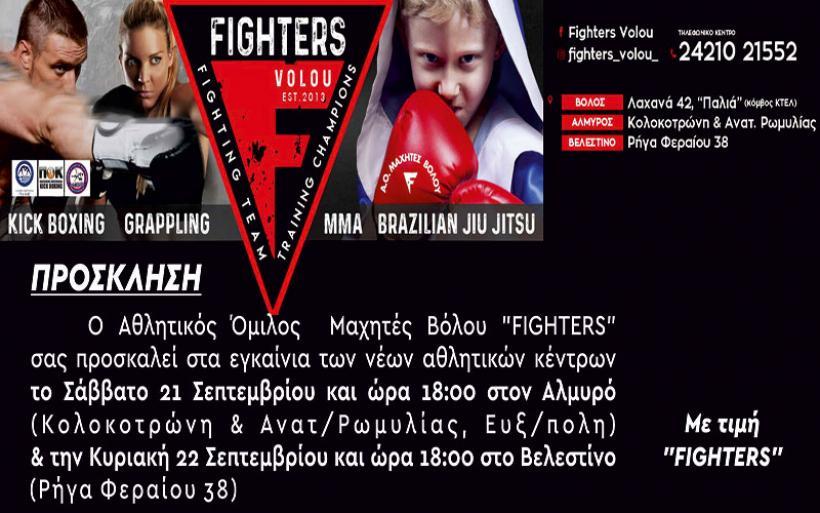 Πρόσκληση στα εγκαίνια του νέου αθλητικού κέντρου του Αθλητικού Ομίλου Μαχητές Βόλου FIGHTERS στον Αλμυρό