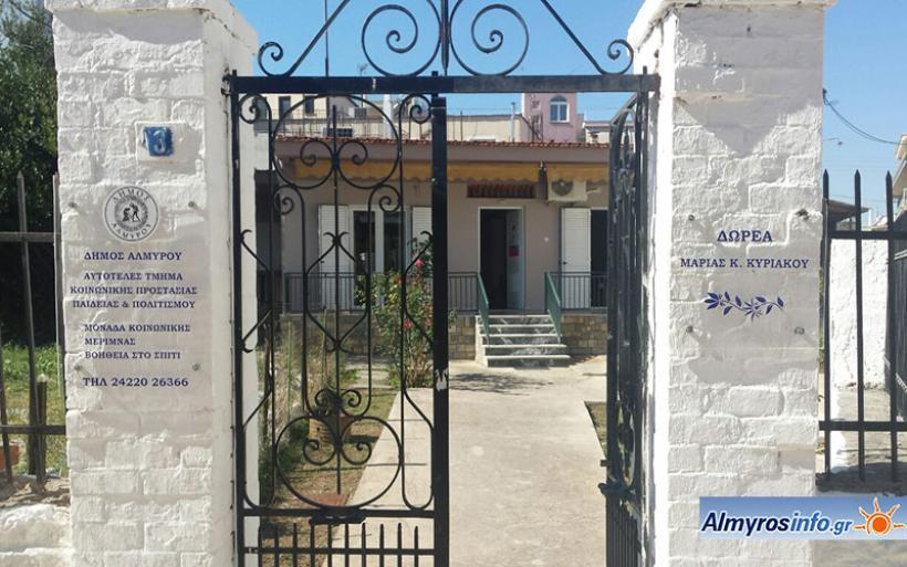 Σε νέο ανακαινισμένο χώρο  οι κοινωνικές υπηρεσίες του Δήμου Αλμυρού