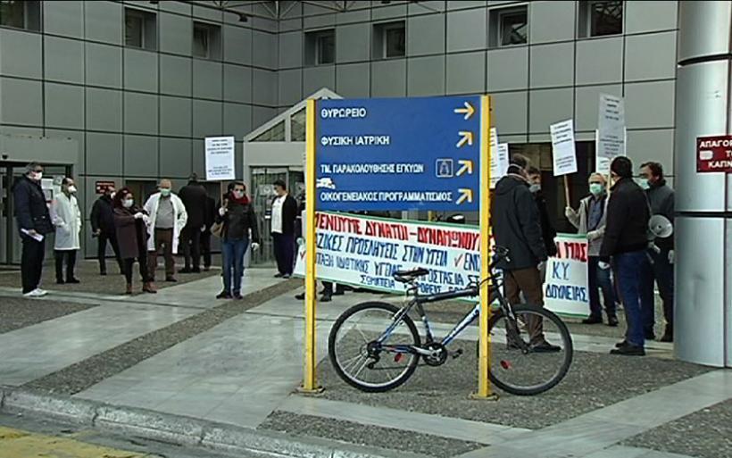 Διαμαρτυρία έξω από το «Αχιλλοπούλειο» Νοσοκομείο Βόλου με αφορμή την παγκόσμια ημέρα Υγείας