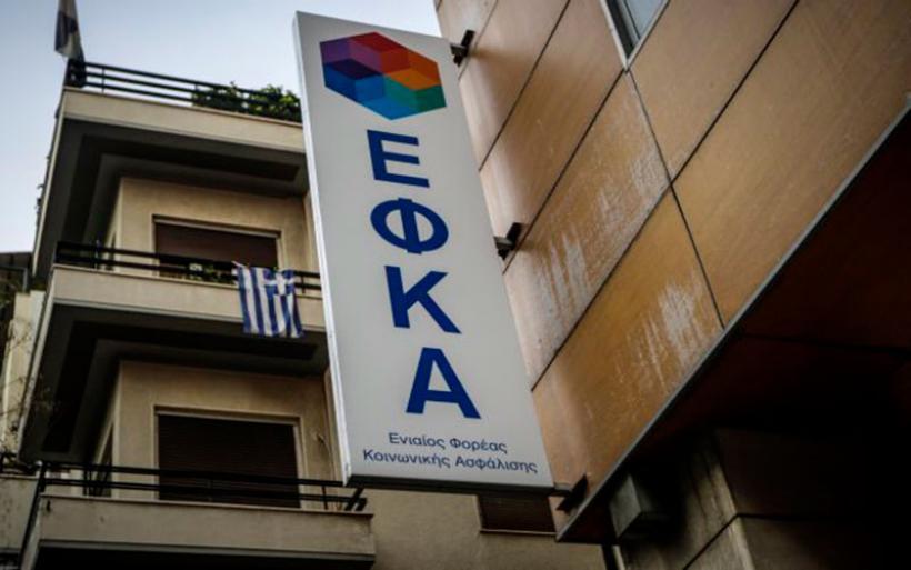 ΕΦΚΑ: Παράταση για την καταβολή των εισφορών Απριλίου