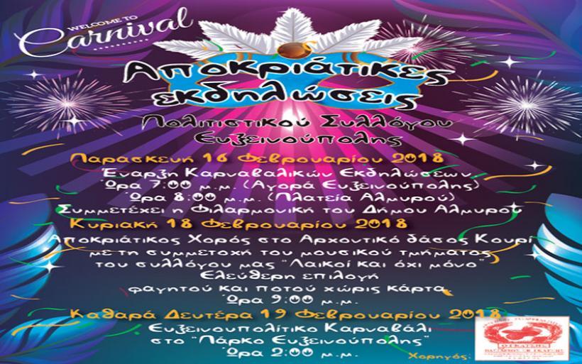 Οι καρναβαλικές εκδηλώσεις του Πολιτιστικού Συλλόγου Ευξεινούπολης