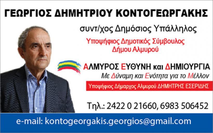 Γεώργιος Δ.. Κοντογεωργάκης, υποψήφιος δημοτικός σύμβουλος με τον Δημήτρη Εσερίδη