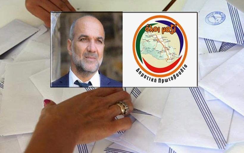 Η σταυροδοσία των υποψηφιων συμβούλων της Δημοτικής Πρωτοβουλίας Δ. Αλμυρού