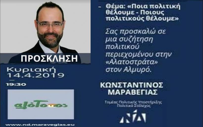 Κων/νος Μαραβέγιας: Πρόσκληση σε συζήτηση πολιτικού περιεχομένου στον Αλμυρό