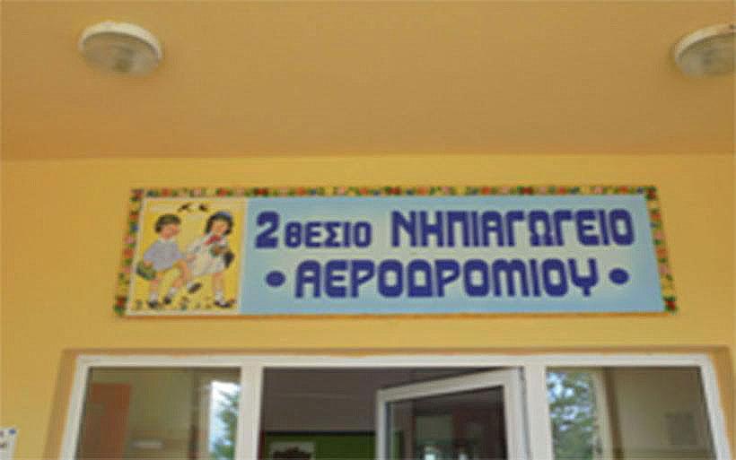 Ευχαριστήριο του Νηπιαγωγείου Αεροδρομίου προς την Ελληνική Ομάδα Διάσωσης Μαγνησίας