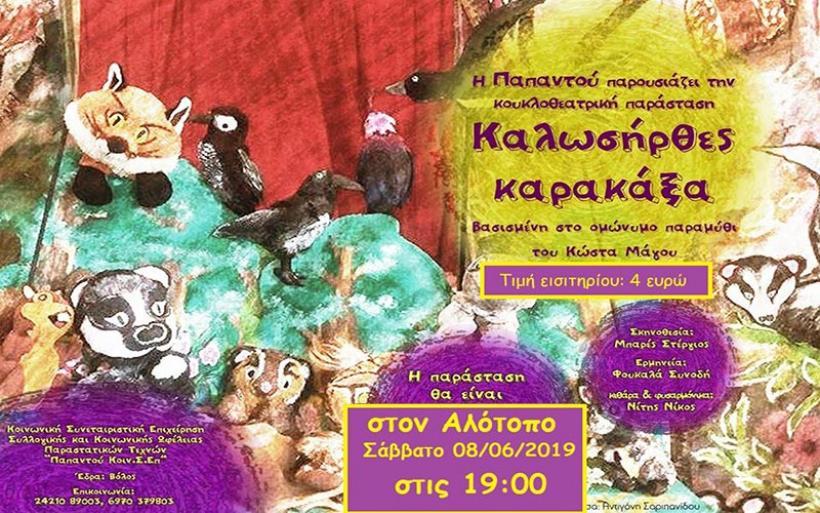 Η θεατρική ομάδα ΣκηνοΠαίκτες υποδέχεται την ΠαΠαντού στον Αλμυρό