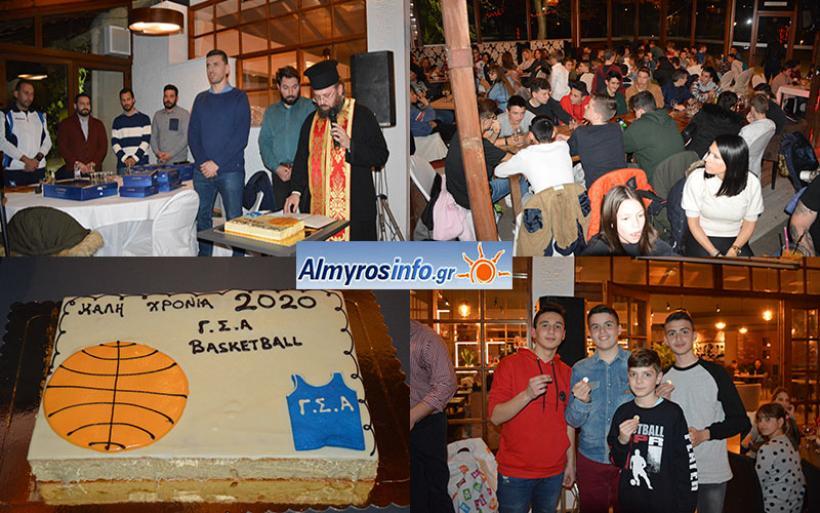 Η κοπή πίτας του τμήματος καλαθοσφαίρισης του Γ.Σ.Αλμυρού (φωτογραφίες)