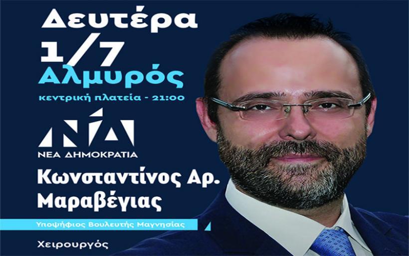 Την Δευτέρα 1/7 η κεντρική ομιλία του Κ.Μαραβέγια στον Αλμυρό