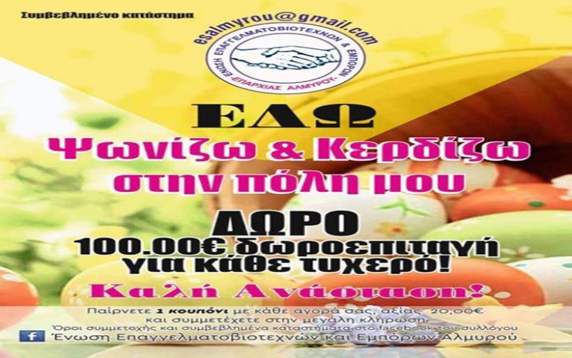 Ψωνίζουμε στην αγορά του Αλμυρού και κερδίζουμε δωροεπιταγές των 100 ευρώ!!