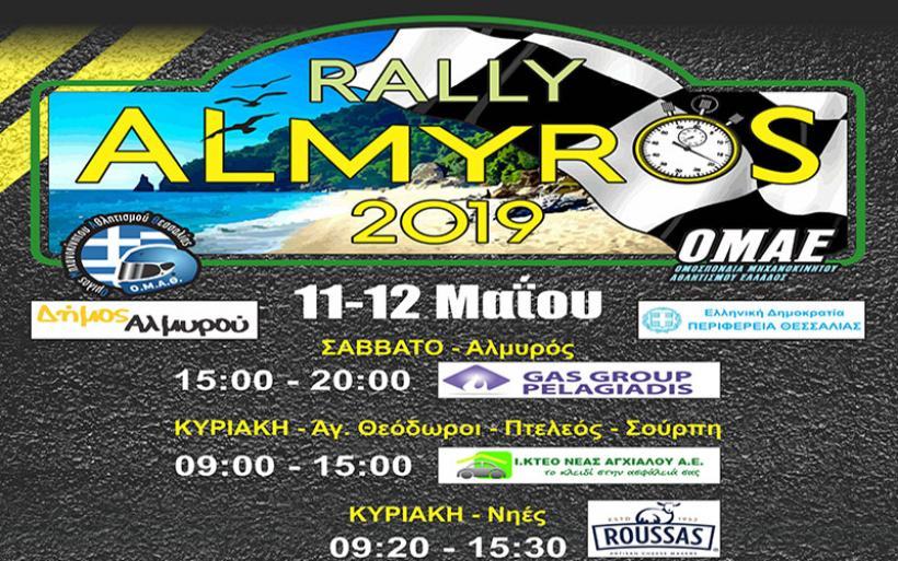 Με 43 συμμετοχές το ''4o Rally Αλμυρός 2019''