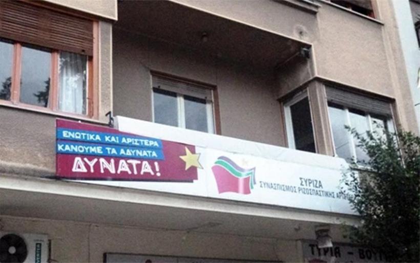 Ανακοίνωση του γραφείου τύπου του ΣΥΡΙΖΑ- Προοδευτική Συμμαχία Μαγνησίας για το αποτέλεσμα των εκλογών