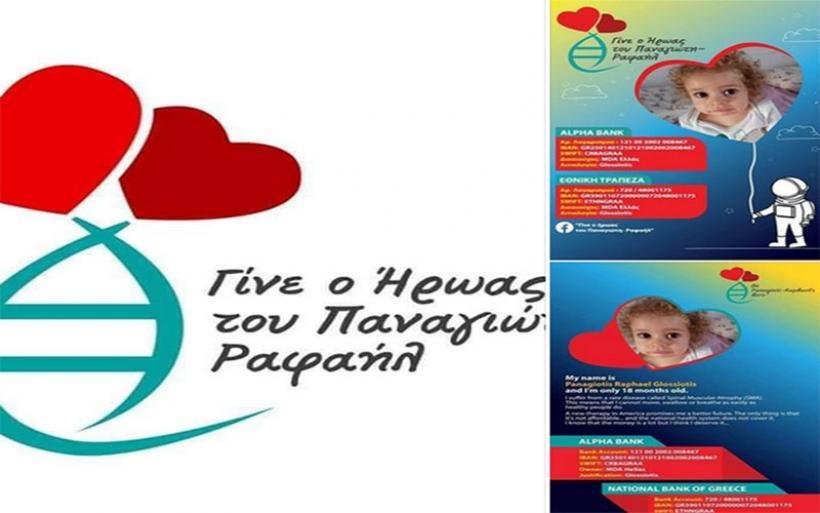 Πρωτεσίλαος: Έσοδα της λαχειοφόρου θα κατατεθούν για την ενίσχυση του μικρού Παναγιώτη Ραφαήλ