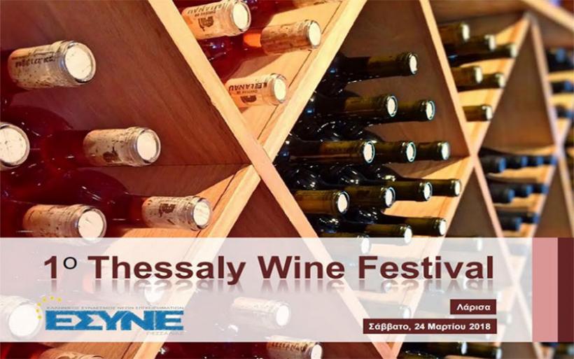 1ο Thessaly Wine Festival Σάββατο, 24 Μαρτίου 2018 στη Λάρισα