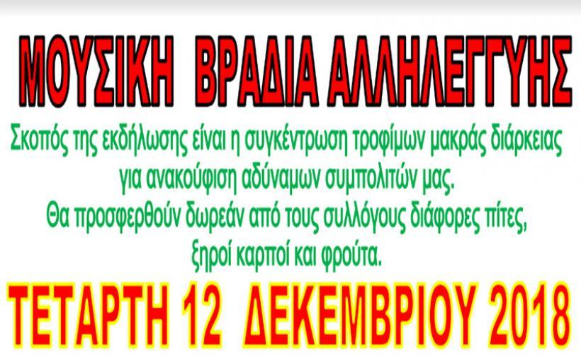 Βραδιά αλληλεγγύης από το Φιλοπρόοδο Σύλλογο Ν.Αγχιάλου
