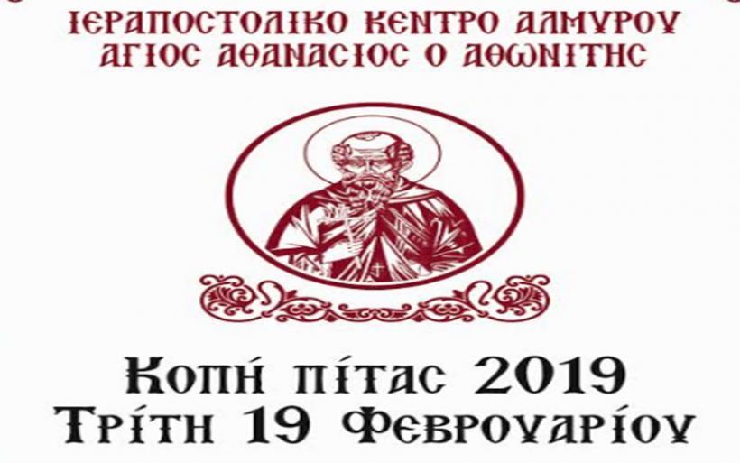 """Κοπή πίτας του Ιεραποστολικού Κέντρου Αλμυρού """"Άγιος Αθανάσιος ο Αθωνίτης"""""""