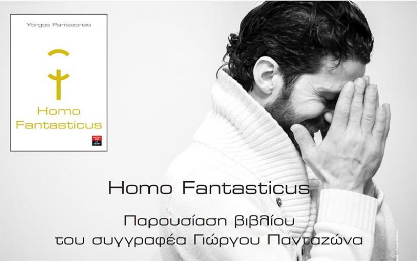 """Παρουσίαση βιβλίου του συγγραφέα Γιώργου Πανταζώνα """"Home Fantasticus"""""""