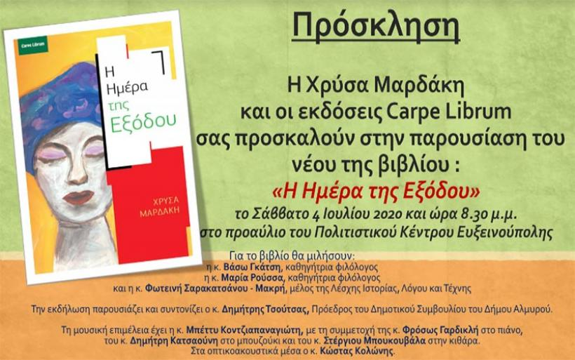 """Πρόσκληση παρουσίασης του νέου βιβλίου """"Η Ημέρα της Εξόδου"""" της Χρύσας Μαρδάκη"""
