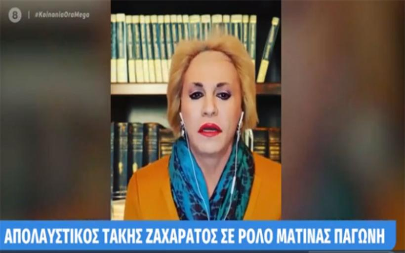 Ο Τάκης Ζαχαράτος ξαναχτυπά ως… Ματίνα Παγώνη