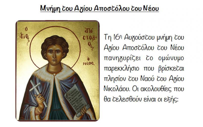 Πανηγυρίζει  το παρεκκλήσιο  του Αγίου Αποστόλου του Νέου  πλησίον του Ναού του Αγίου Νικολάου Αλμυρού