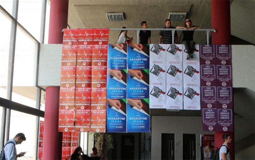 Αυτή είναι η σχολή που εξαφάνισε αφίσες και τραπεζάκια φοιτητικών παρατάξεων
