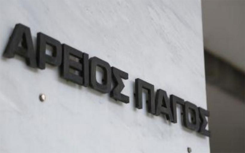 Ο Άρειος Πάγος επικύρωσε την κάθειρξη 92 ετών και τη χρηματική ποινή 830.000 ευρώ σε 3 δουλέμπορους