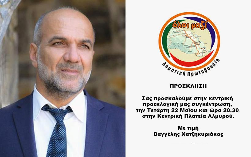 Πρόσκληση στην κεντρική προεκλογική συγκέντρωση του Βαγ. Χατζηκυριάκου