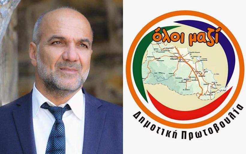 """Το κεντρικό ψηφοδέλτιο του συνδυασμού """"Δημοτική Πρωτοβουλία"""" του Βαγγέλη Χατζηκυριάκου"""