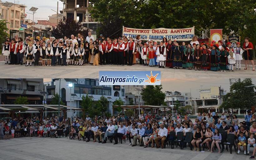Με επιτυχία η 22η συνάντηση παιδικών χορευτικών του Χ.Ο. Αλμυρού (βίντεο&φωτο)