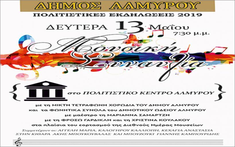 Μουσική συναυλία στο Γιαννοπούλειο Αρχαιολογικό Μουσείο Αλμυρού