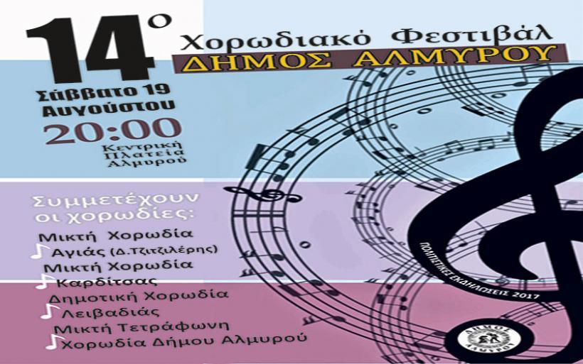 To 14o Χορωδιακό Φεστιβάλ διοργανώνει ο Δήμος Αλμυρού