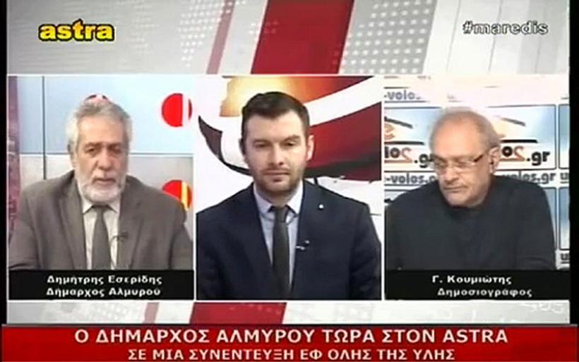 Συνέντευξη εφ' όλης της ύλης έδωσε στο ASTRA TV ο δήμαρχος Αλμυρού (βίντεο)