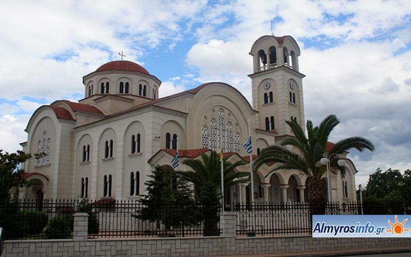 Πρόγραμμα εορτασμού Αγίου Νικολάου στον Αλμυρό