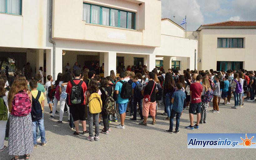 Μαγνησία: Οδηγίες για προφύλαξη από κορονοϊό με την έναρξη της σχολικής χρονιάς