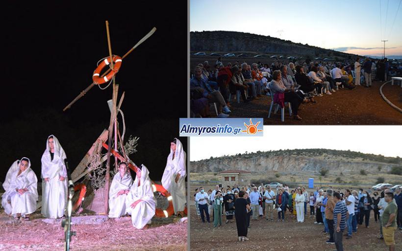 Αλμυρός: «Άνοιγμα» του αρχαιολογικού χώρου της Άλου με την παράσταση «Ικέτιδες Αισχύλου-ικέτες» (βίντεο&φωτο)