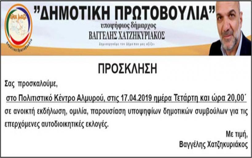 Πρόσκληση σε ανοικτή εκδήλωση, παρουσίαση υποψηφίων από τον συνδυασμό του Βαγ. Χατζηκυριάκου