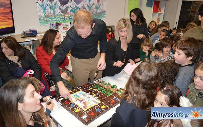 """Κοπή πίτας του ΚΔΑΠ """"Playschool"""" στον Αλμυρό (φωτο)"""