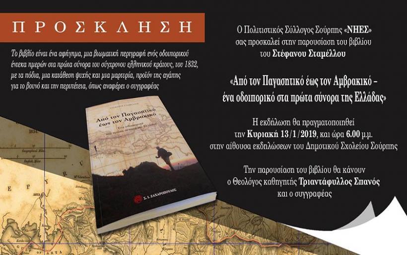 Πολιτιστικός Σούρπης: Πρόσκληση στην παρουσίαση του βιβλίου του Στέφ. Σταμέλου