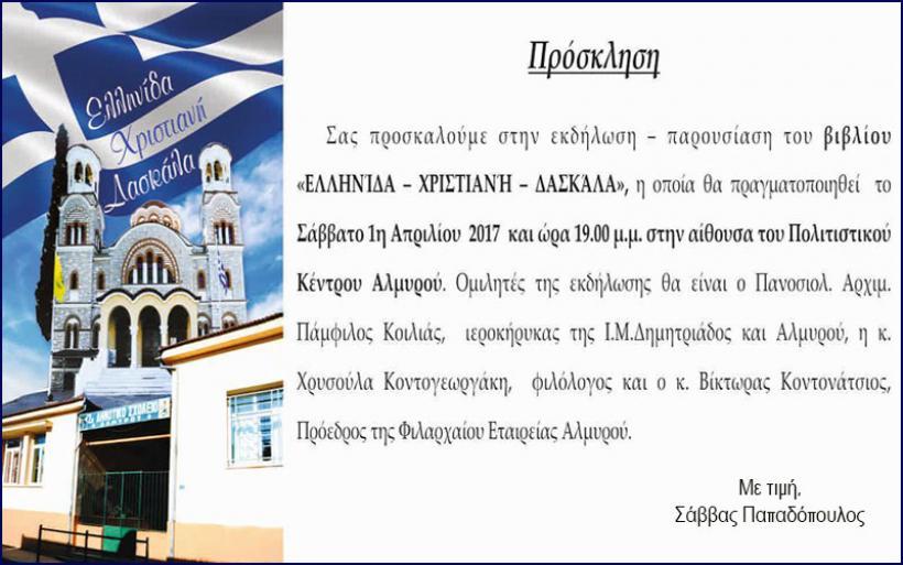 """Πρόσκληση στην παρουσίαση του βιβλίου """"Ελληνίδα-Χριστιανή-Δασκάλα"""""""