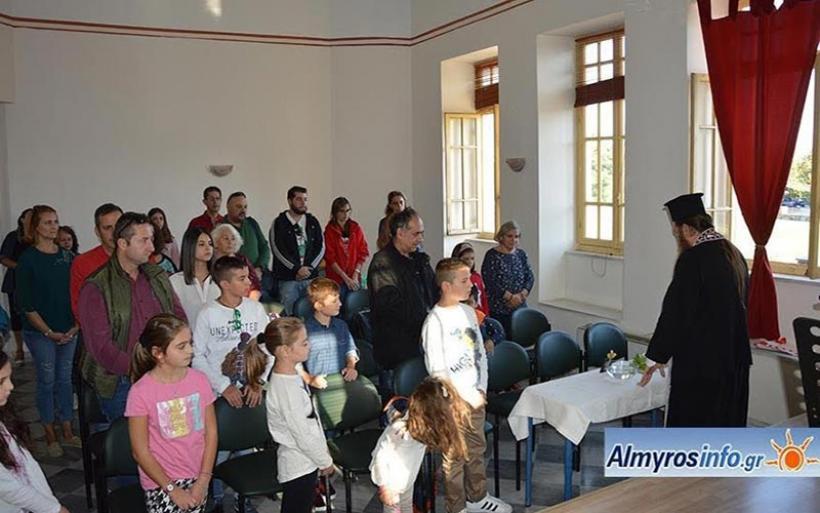 Ο Αγιασμός στο Δημοτικό Ωδείο Αλμυρού (φωτο-βίντεο)