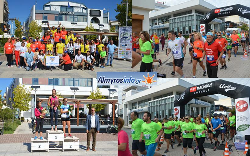 Με μεγάλη επιτυχία ο 3ος Αγώνας Δρόμου «Almyros City – Zerelia Lakes» (βίντεο&φωτο)