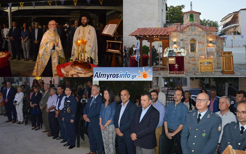 Οι αστυνομικοί της επ. Αλμυρού τίμησαν τον προστάτη τους Αγ, Αρτέμιο (φωτο)