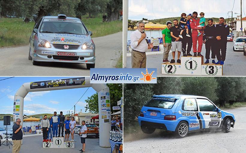 Ταχύτητα και θέαμα στο Rally Almyros 2017 (videos&600photos)