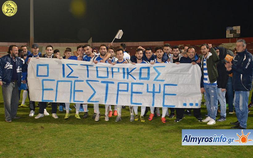 Στον Αλμυρό επέστρεψε το Κύπελλο μετά από 20 χρόνια
