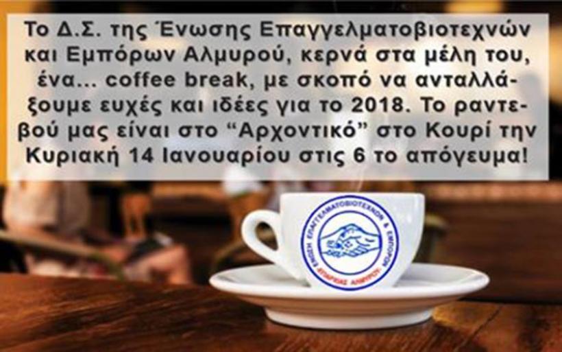 Το Δ.Σ. της Ένωσης Επαγγελματοβιοτεχνών & Εμπόρων Αλμυρού κερνά στα μέλη του ένα... coffee break