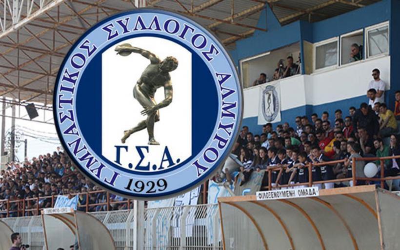 Αρχίζει η προετοιμασία της ποδοσφαιρικής ομάδας του Γ.Σ.ΑΛΜΥΡΟΥ