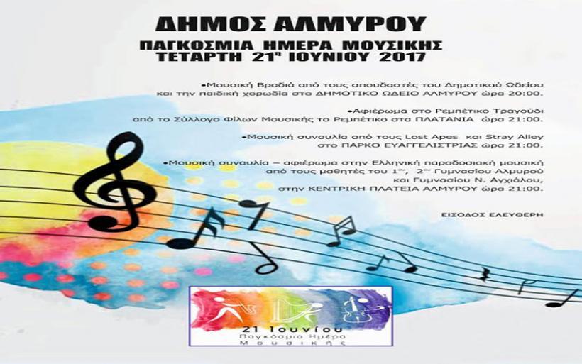 Εκδηλώσεις στον Αλμυρό για την  Παγκόσμια Ημέρα Μουσικής